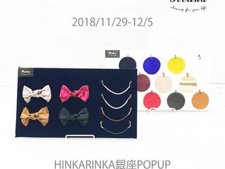 2018/11/29-12/5 HINKARINKA銀座POPUP
