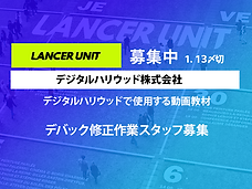 studio_Lancer_unit_JSS_entry_imgt.png