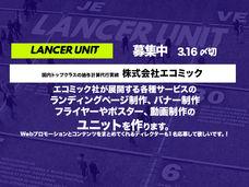 Lancer_unit_JSS_entry_imgtのコピー.jpg