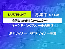 Lancer_unit_JSS_entry_img_yumk.png