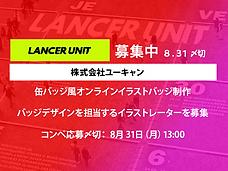 u-can_Lancer_unit_JSS_entry_imgt.png
