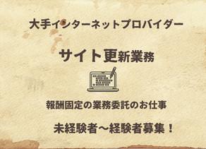 【未経験〜経験者】 業務委託で大手インターネットプロバイダーサイト更新業務
