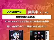 life_Lancer_unit_JSS_entry_imgt.png