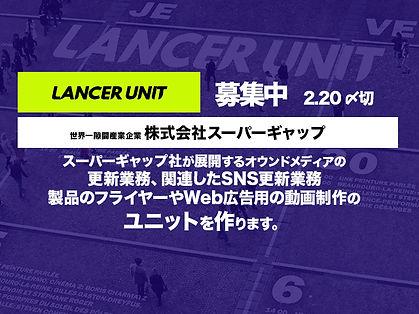 Lancer_unit_websample.jpg