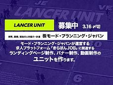 mpj_Lancer_unit_JSS_entry_imgt.jpg