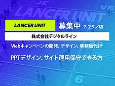 Lancer_unit_JSS_entry_img_dline (1).png