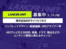 abc_Lancer_unit_JSS_entry_imgt.png
