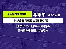 Lancer_unit_JSS_entry_img-Free Web Hope.
