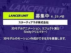startia01_Lancer_unit_JSS_entry_imgt.png