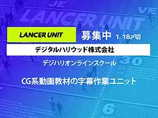 online_Lancer_unit_JSS_entry_imgt.png
