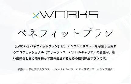 xWORKS ベネフィットプランLB.jpg