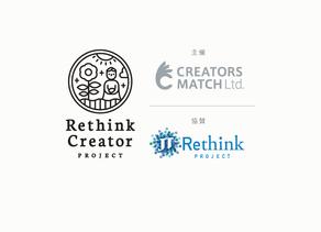 【賞金100万円!】西野亮廣氏も審査員として参加するRethink Creator Project参加者募集中