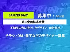 san_Lancer_unit_JSS_entry_imgt.png