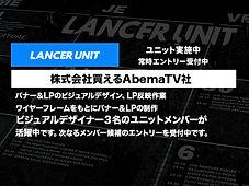 jss-lancerunit-banner株式会社買えるAbemaTV社.jpg