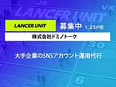 domino_Lancer_unit_JSS_entry_imgt.png