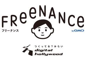 卒業生フリーランサー向けの提携プログラムFREENANCE(フリーナンス) forデジタルハリウッドを開始
