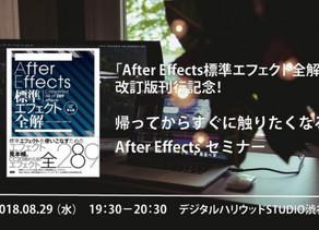 8/29 書籍「After Effects標準エフェクト全解改訂版」刊行記念、帰ってからすぐに触りたくなるAfter Effectsセミナー開催|デジタルハリウッドSTUDIO渋谷
