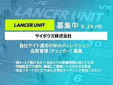 cybozu_Lancer_unit_JSS_entry_imgt.png