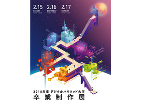 2019.2/15〜17 デジタルハリウッド大学卒業制作展開催予告!