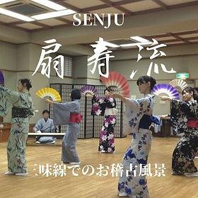 日本舞踊教室.jpg