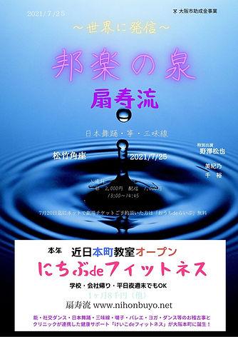 邦楽の泉.jpg