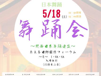 関西日本舞踊連盟 舞踊会