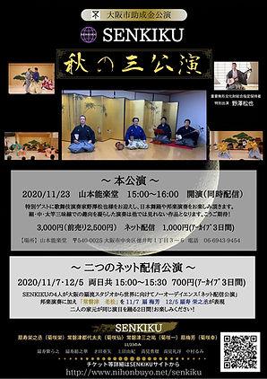 秋の三公演.jpg