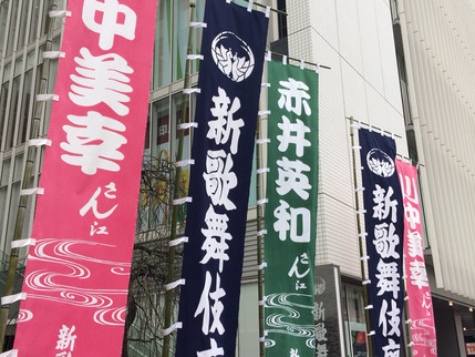 新歌舞伎座 川中美幸特別公演出演中