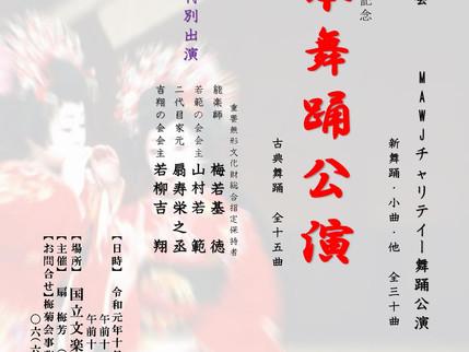扇流 日本舞踊公演 出演者情報