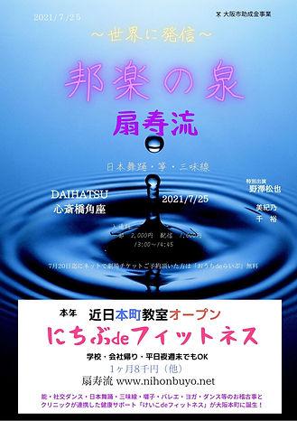 邦楽の泉7/25 裏.jpg