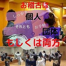 日本舞踊団体個人.jpg