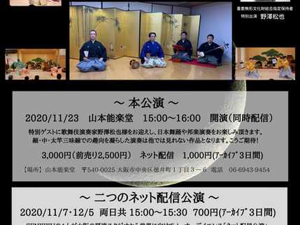 SENKIKU 秋の三公演