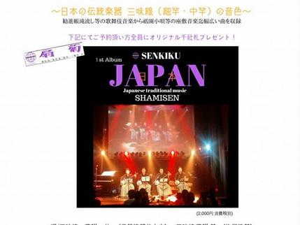 SENKIKU 全国のCDショップ&Amazonで発売!来年 2/1