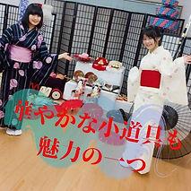 日本舞踊小道具.jpg