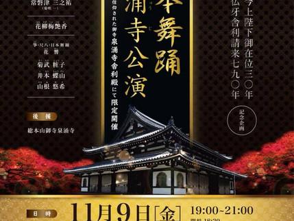 日本舞踊 泉涌寺公演