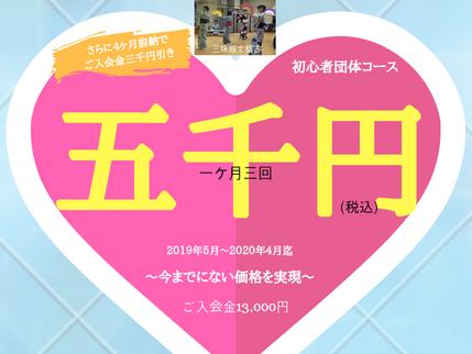 春のキャンペーン 1ヶ月3回5千円