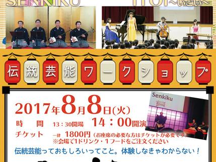 SENKIKU コンサート