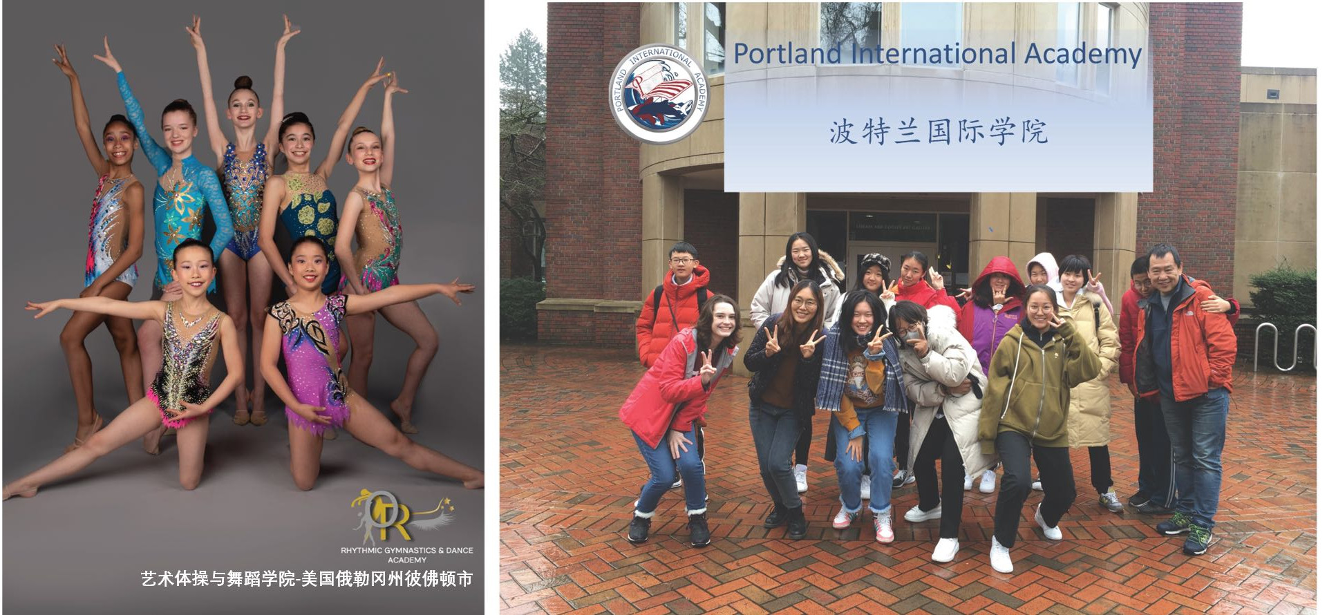 Portland International Academy