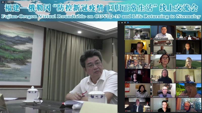 Fujian-OCC Web Conference