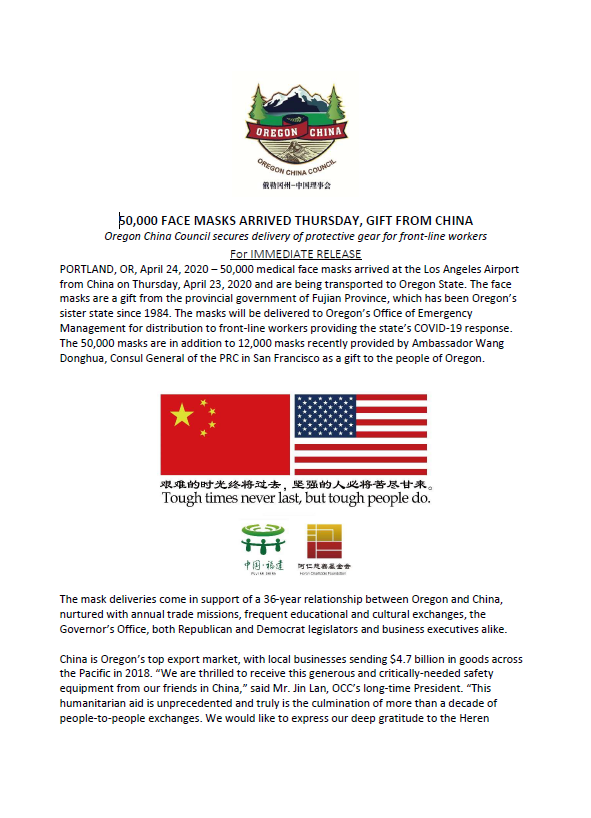 OCC News Release on Fujian Provincial GovernmentPPE Donation