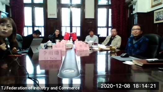 Tianjin Federation of Industry and Comme