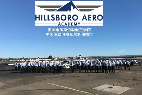 Hillsboro Aero Academy