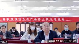 Tianjin Foreign Affairs Office - Jianzha