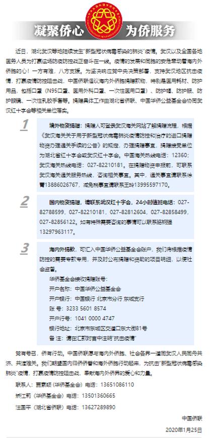 WeChat Image_20200131144730.png