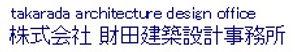 財田建築設計事務所リンク