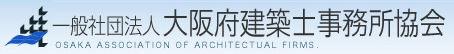 大阪府建築事務所協会リンク