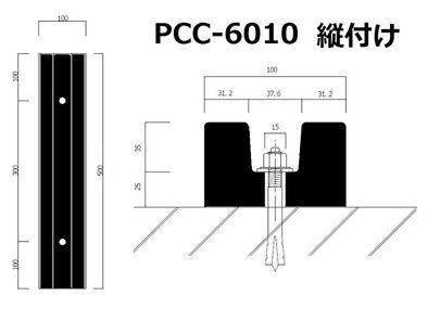 PCC-6010②