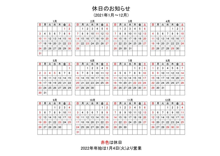 2021営業カレンダー.jpg