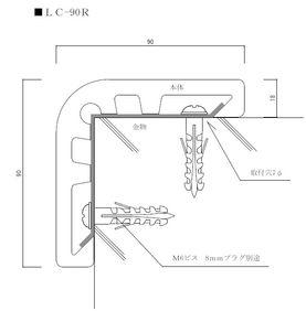 LC-90R仕様