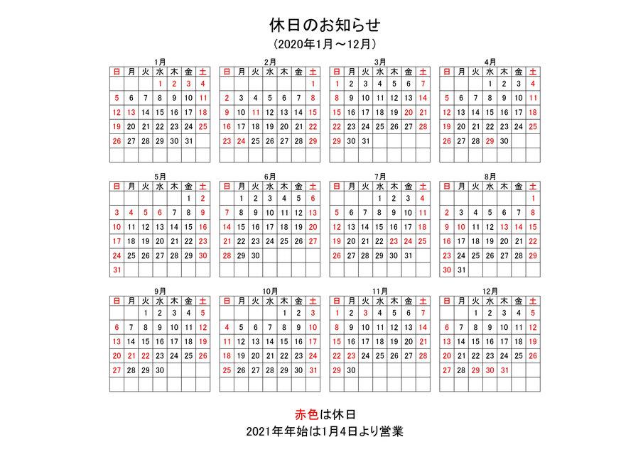 2020年休日のお知らせ.jpg